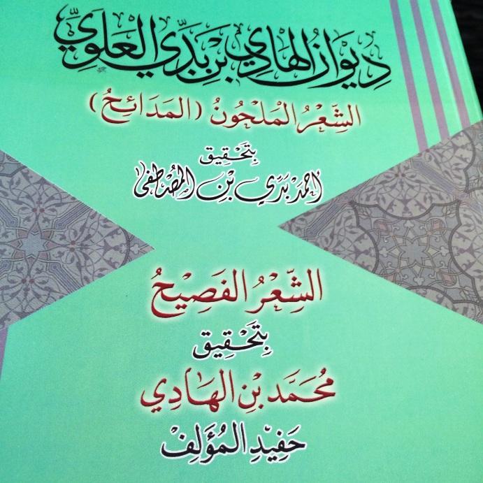Photo of إصدار أدبي جديد: (ديوان الهادي بن محمدي)