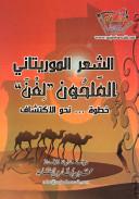 Photo of الشعر الموريتاني الملحون (لغن) خطوة نحو الاكتشاف