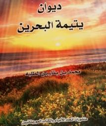 """Photo of """"يتيمة البحرين"""" ديواني شعري جديد للشاعر محمد ولد بتار ولد الطلبه"""