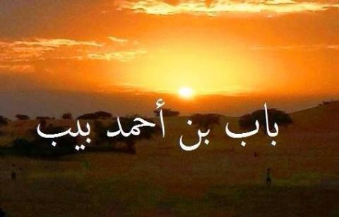Photo of باب ولد احمد بيب/ إكس ولد إكس إكرك