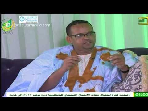 Photo of برنامج يوم جديد مع الدكتور الشيخ الطلبة عن ادب الطلاب – قناة الموريتانية