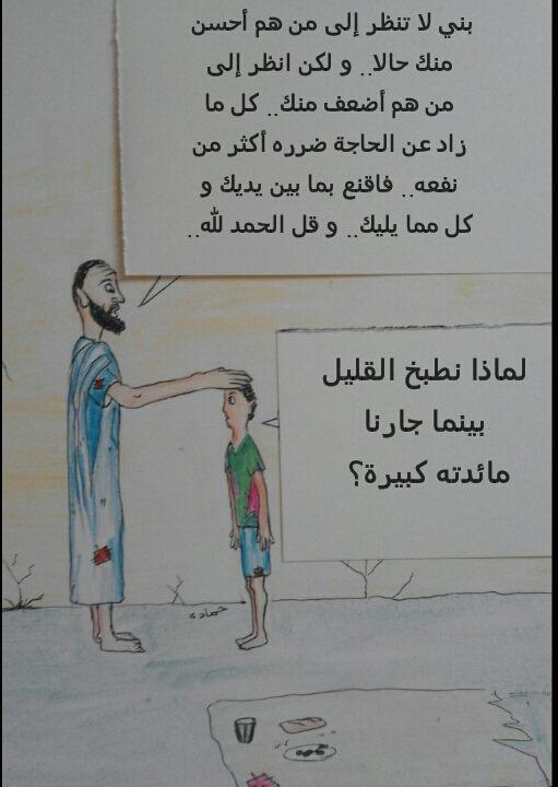 Photo of القناعة / كاريكاتير – الرسام الصغير حمادة عثمان