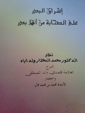 """Photo of """"إشراق البدر على الصحابة من أهل بدر"""" / نظم للدكتور العلامة محمد المختار ولد اباه"""