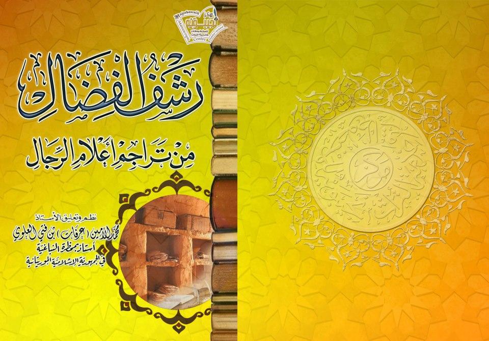 Photo of رشف الفضال من تراجم اعلام الرجال / نظم و تعليق محمد الامين ( عرفات ) بن فتى العلوي