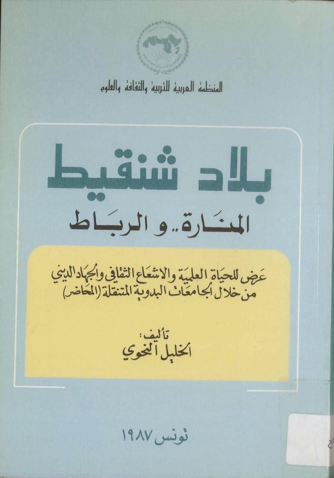 "Photo of كتاب ""بلاد شنقيط، المنارة.. والرباط"" للشيخ الخليل النحوي"