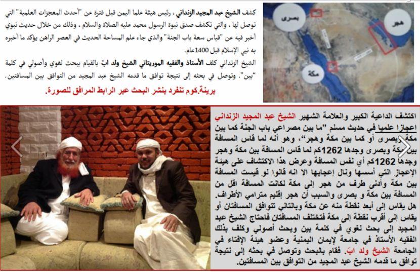 """Photo of بحث """"معجزة من وحي النبوءة"""" /  الأستاذ الشيخ ولد ابّ"""