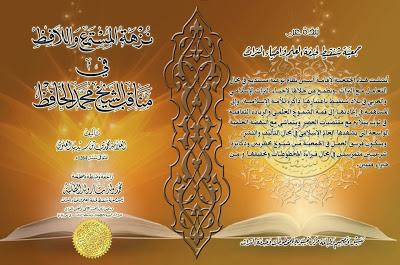Photo of نشر كتاب نزهة المستمع واللافظ في مناقب الشيخ محمد الحافظ خدمة جلية للتراث