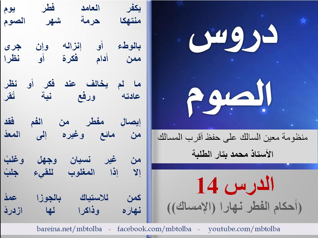 Photo of الدرس 14 : أحكام الفطر نهارا (الإمساك)
