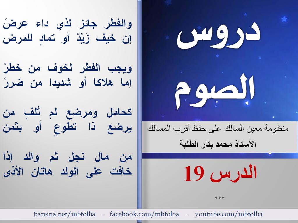 "Photo of الصوم ""الدرس 19"" – منظومة معين السالك على حفظ أقرب المسالك / محمد بتار الطلبة"