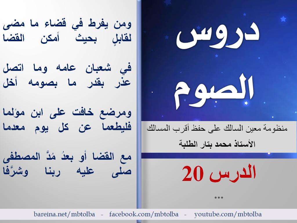 "Photo of الصوم ""الدرس 20"" – منظومة معين السالك على حفظ أقرب المسالك / محمد بتار الطلبة"