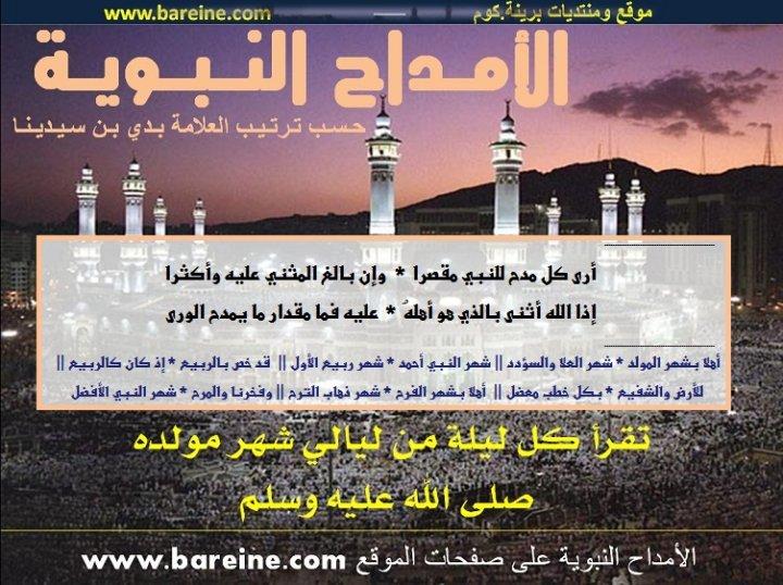 Photo of الأمداح النبوية، حسب ترتيب العلامة بدي بن سيدينا رحمه الله