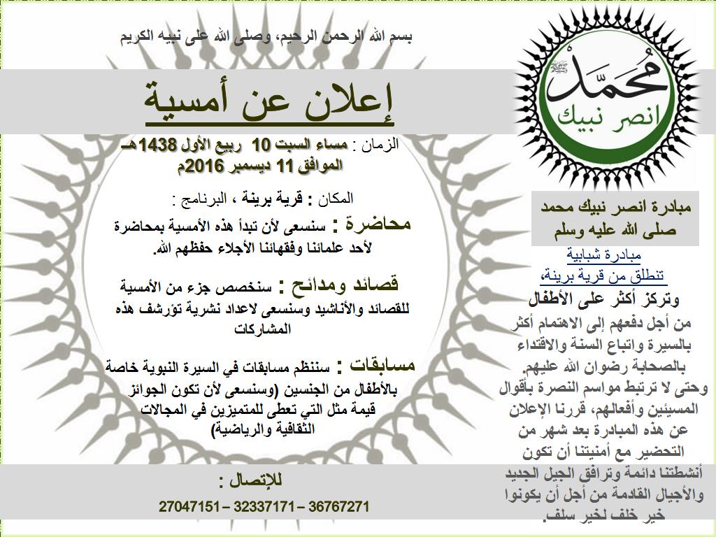 Photo of قرية برينة: مبادرة شبابية للنصرة تركز على الأطفال