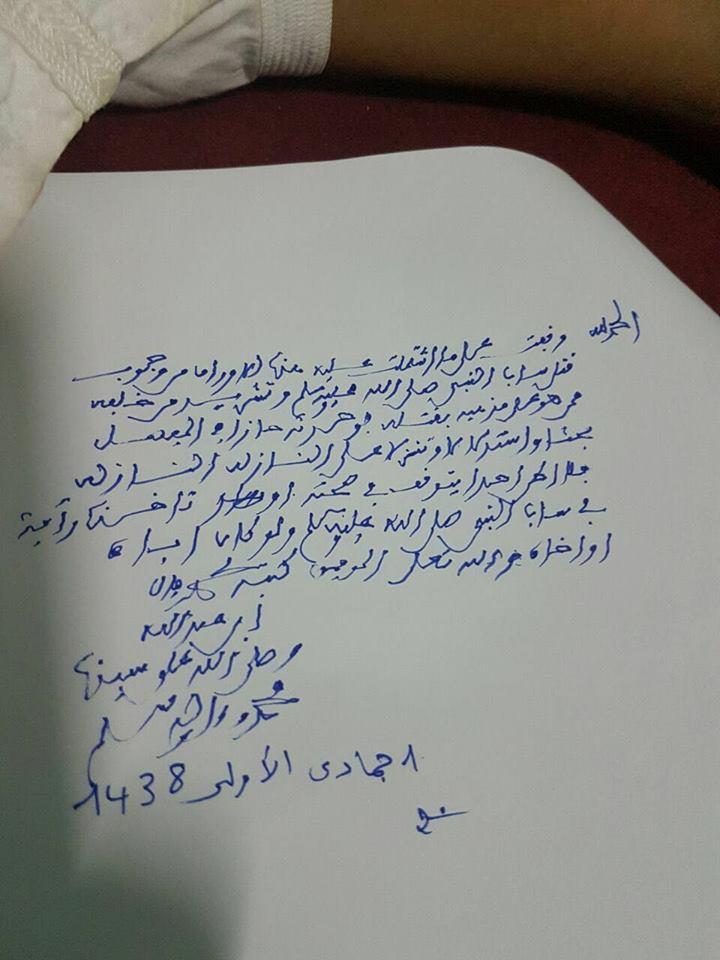 Photo of محمد فال (اباه) ابن عبد الله يفتي بوجوب إعدام المسيء