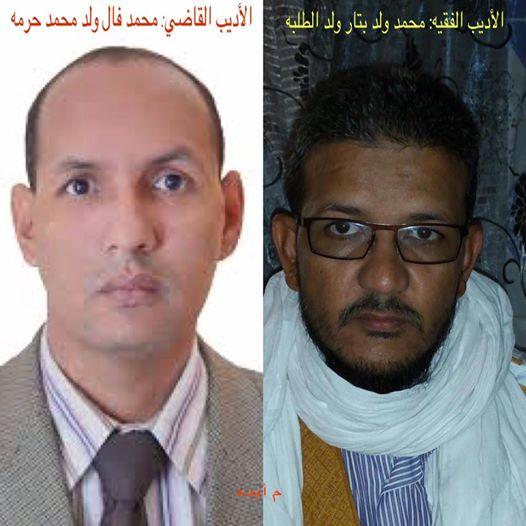 Photo of اگطاع بين القاضي محمد فال ولد بتم و الفقيه محمد بتار الطلبة