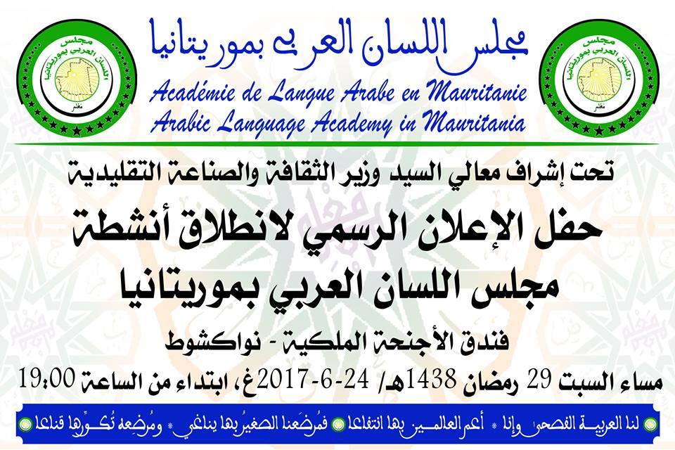 Photo of الشيخ الخليل النحوي يترأس يوم غد مجلس اللسان العربي بموريتانيا (مَعْلم)