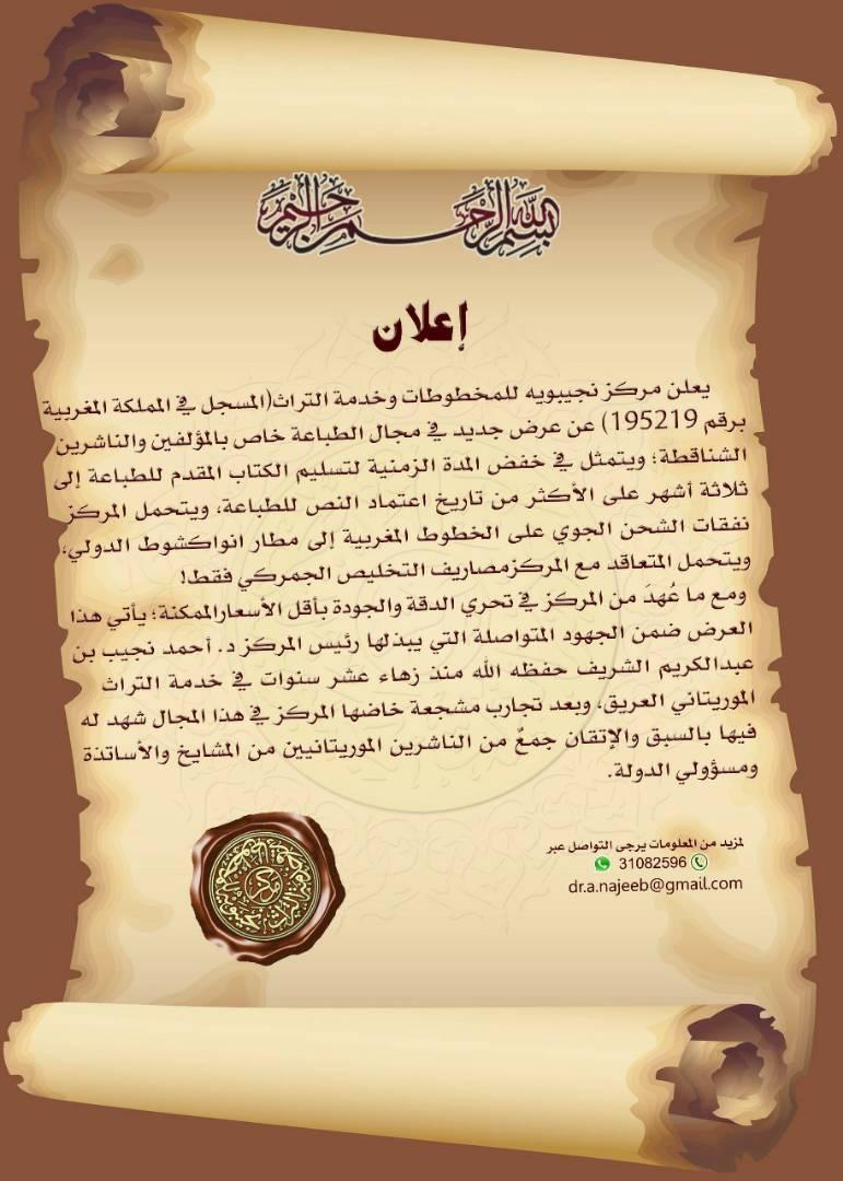 Photo of إعلان من مركز نجيبويه للمخطوطات وخدمة التراث إلى المؤلفين والناشرين الشناقطة