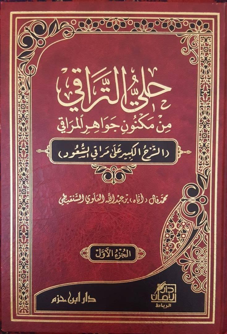 Photo of وصول كتاب حليّ التراقي للشيخ محمد فال (اباه) بن عبد الله العلوي الشنقيطي