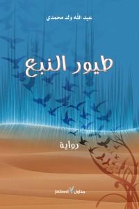 Photo of كتاب طيور النبع / تأليف عبد الله ولد محمدي