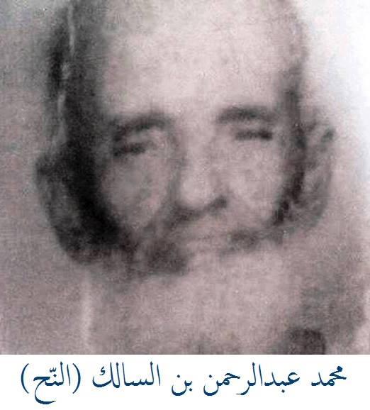 Photo of القاضي محمد عبدالرحمن بن السالك (النّح)